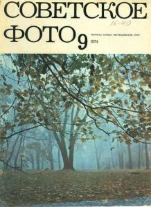 Советское фото 1974 №09