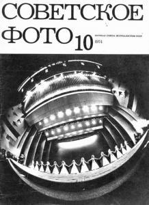 Советское фото 1974 №10