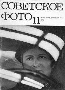 Советское фото 1974 №11