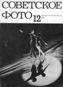 Советское фото 1974 №12