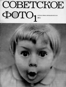 Советское фото 1975 №01