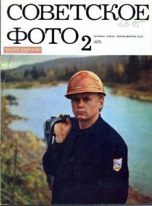 Советское фото 1975 №02