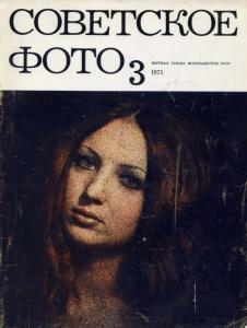 Советское фото 1975 №03