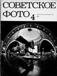 Советское фото 1975 №04