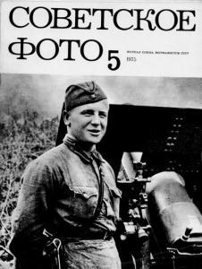 Советское фото 1975 №05