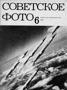 Советское фото 1975 №06