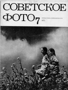 Советское фото 1975 №07