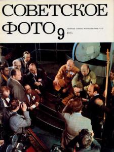Советское фото 1975 №09