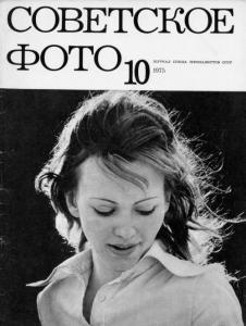 Советское фото 1975 №10