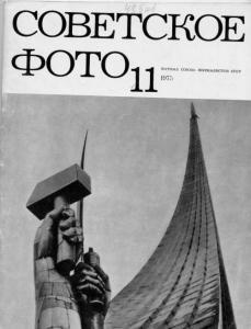 Советское фото 1975 №11