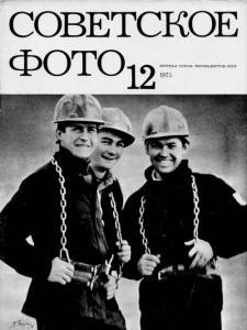 Советское фото 1975 №12