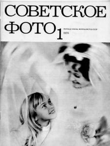 Советское фото 1976 №01