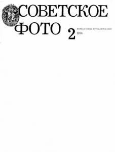 Советское фото 1976 №02