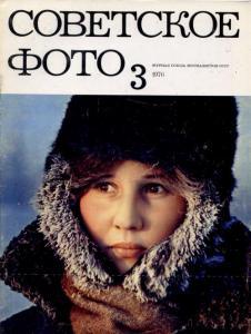 Советское фото 1976 №03
