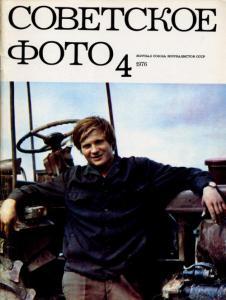 Советское фото 1976 №04