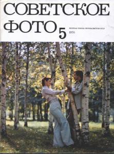 Советское фото 1976 №05