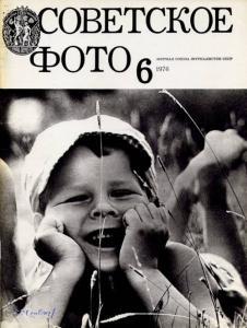 Советское фото 1976 №06