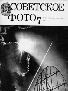 Советское фото 1976 №07