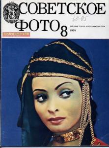 Советское фото 1976 №08