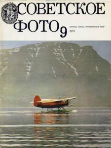Советское фото 1976 №09