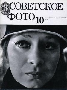 Советское фото 1976 №10