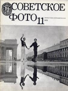 Советское фото 1976 №11