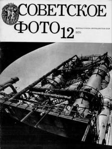 Советское фото 1976 №12