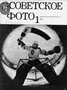Советское фото 1977 №01