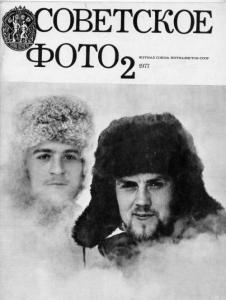 Советское фото 1977 №02