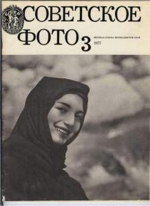 Советское фото 1977 №03