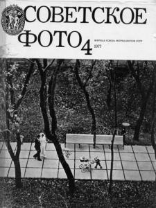 Советское фото 1977 №04