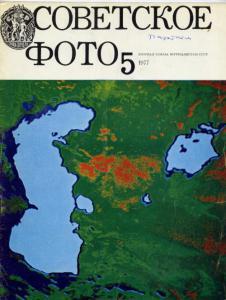Советское фото 1977 №05