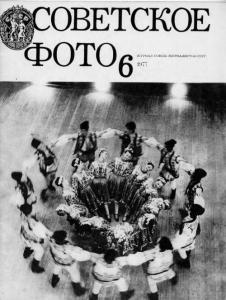 Советское фото 1977 №06