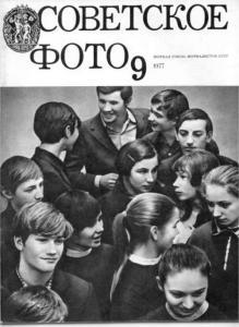 Советское фото 1977 №09