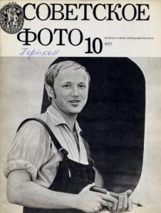Советское фото 1977 №10