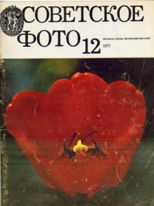 Советское фото 1977 №12