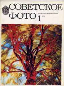 Советское фото 1978 №01