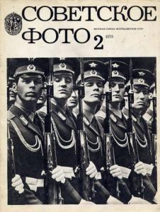 Советское фото 1978 №02