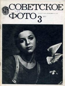 Советское фото 1978 №03