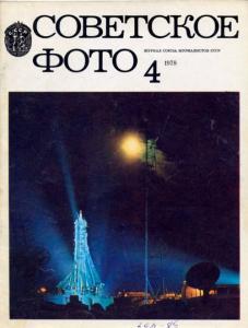 Советское фото 1978 №04
