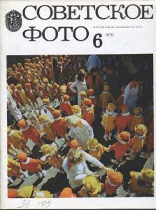 Советское фото 1978 №06