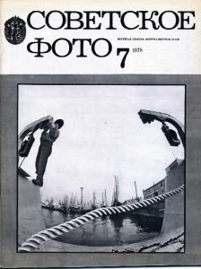 Советское фото 1978 №07