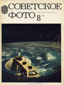 Советское фото 1978 №08