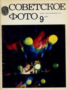 Советское фото 1978 №09