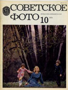 Советское фото 1978 №10