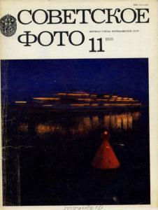Советское фото 1978 №11