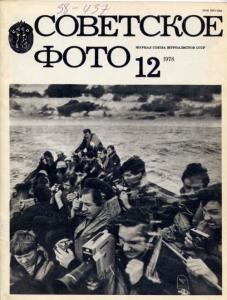 Советское фото 1978 №12
