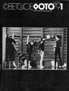 Советское фото 1979 №01