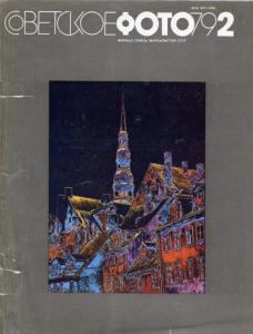 Советское фото 1979 №02
