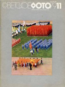 Советское фото 1979 №11
